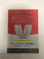 プレオルソいびきリーフレット2-thumb-250x187-2724-2.jpg