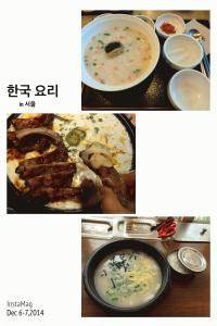 韓国料理.jpeg